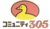 Logo リサイクルと手づくりの店 『コミュニティ305』